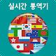 실시간통역기 통역기어플 번역기앱 / 인공지능(AI) apk