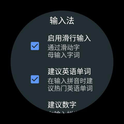 Google Pinyin IME screenshot 16