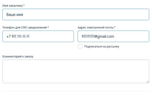 Помощник для сайта detmir.ru