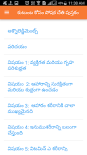 Nutrition Telugu HealthPhone- screenshot thumbnail