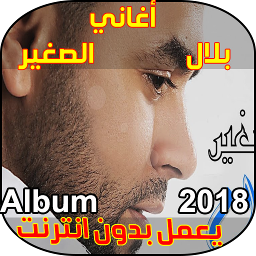 MP3 TÉLÉCHARGER CHEB KISSAT BILAL SGHIR GHARAM