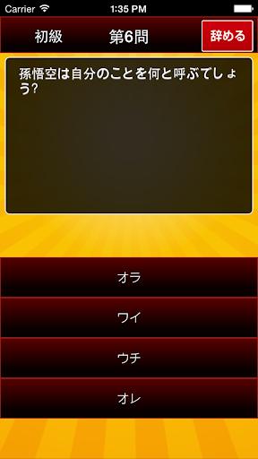 Quiz for Dragon Ball 1.0 screenshots 2