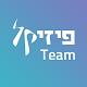 פיזיקל Team Download for PC Windows 10/8/7