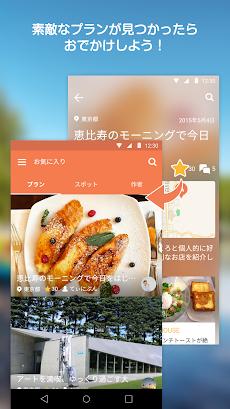 Holiday(ホリデー)日本最大級おでかけプラン検索アプリのおすすめ画像5
