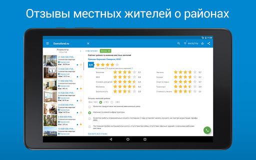 Domofond.ru Недвижимость app (apk) free download for Android/PC/Windows screenshot