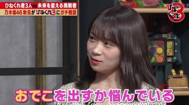 190518 (720p) 秋元真夏 – ひねくれ3