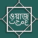 বাংলা ওয়াজ একাধিক বক্তাদের - Bangla Waz icon