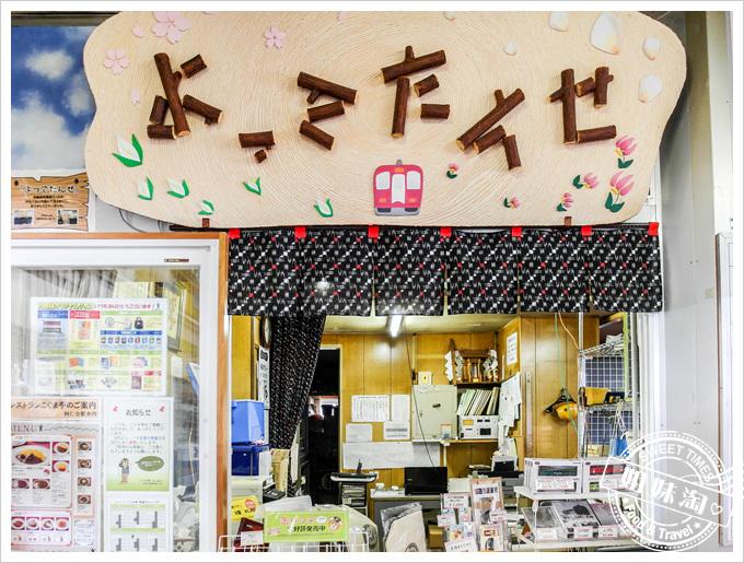 秋田內陸橫貫鐵道