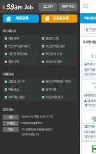 쌤잡 screenshot 1