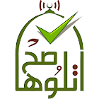 Otlooha Sa7 - Quran Teaching icon