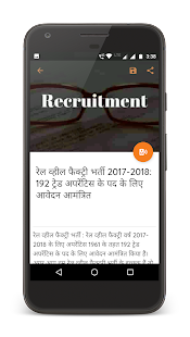 Govt Jobs 2017 - Latest Sarkari naukri - náhled