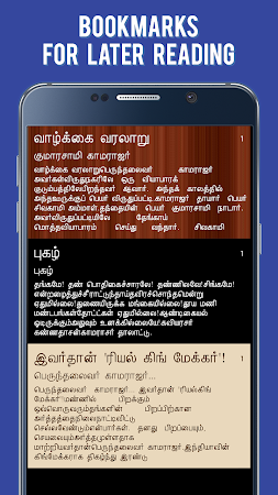 Kamarajar Life Story in Tamil 13.0 screenshot 1735641