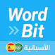 WordBit الأسبانية (Spanish for Arabic) - Androidアプリ