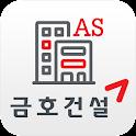 금호AS(입주자) icon