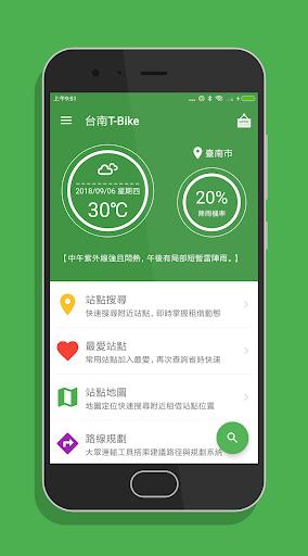 台南TBike screenshot 9