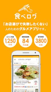 食べログ ランキングとグルメな人の口コミからお店を検索 screenshot 00
