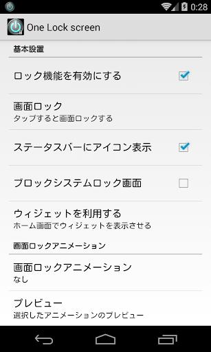 玩免費工具APP|下載ワンロック app不用錢|硬是要APP