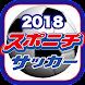 スポニチサッカー2018 Android