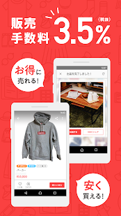 ラクマ(旧フリル) - 満足度No.1 楽天のフリマアプリ - náhled