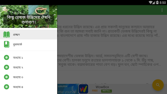 Herbal Plant Medicine (Bangla) - Android Apps On Google Play