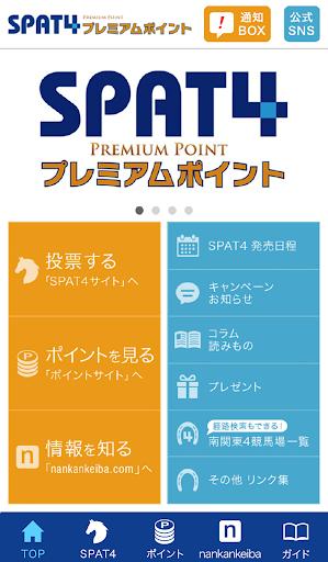 SPAT4プレミアムポイントアプリ