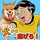 Download Doggie Escape ~ Run away from the chasing dog! For PC Windows and Mac