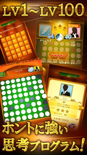 リバーシ プレミアム REVERSI PREMIUM 1.0.11 screenshots 2