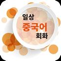 AE 일상 중국어회화 icon
