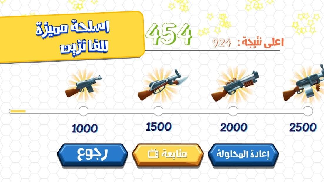 Saud's Gun | القناص