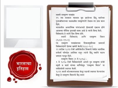 Indian History in Marathi screenshot 4