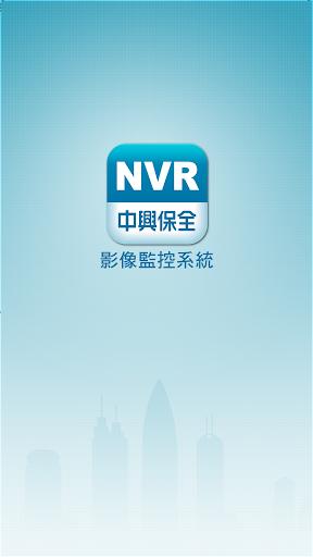 中興保全NVR影像監控系統