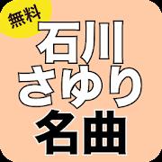 石川さゆり 演歌・歌謡曲 完全無料