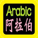 阿拉伯語聖經 Arabic Audio Bible icon