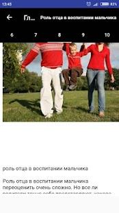Родительское собрание - náhled