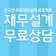 재무설계 무료상담 Download for PC Windows 10/8/7