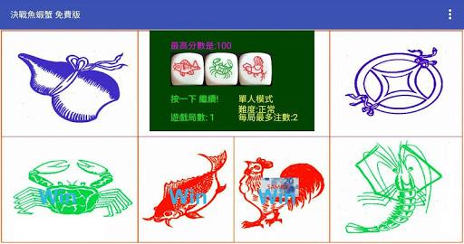 免費下載紙牌APP|決戰魚蝦蟹 免費版 app開箱文|APP開箱王