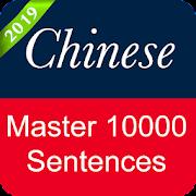 Chinese Sentence Master
