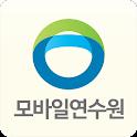 한국환경공단 사이버연수원 모바일 앱