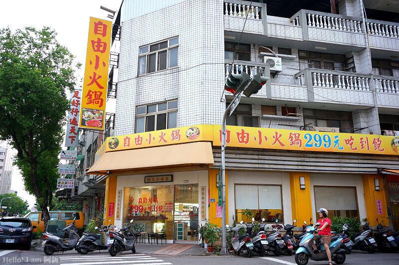 自由小火鍋,台中東區餐廳-1