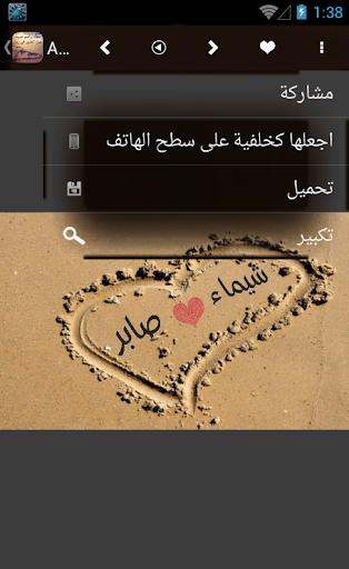 اسمك واسم حبيبك على الرمل screenshot 9