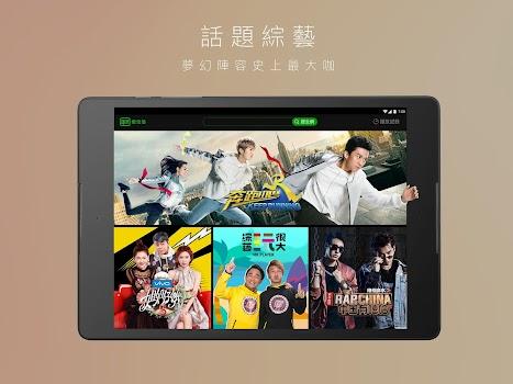 愛奇藝(平板專用)-電視劇電影綜藝動漫影音線上看
