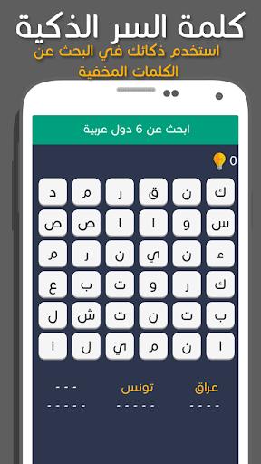 لعبة كلمة السر الجديدة 2019 screenshot