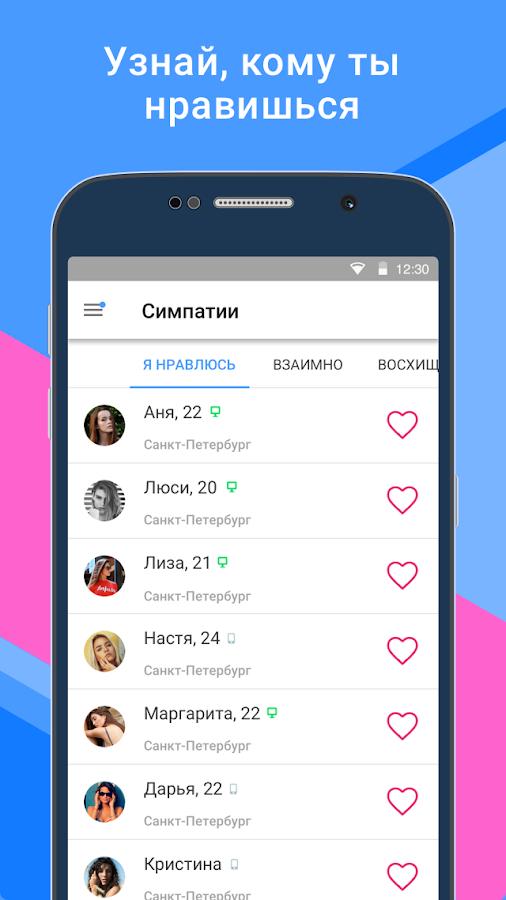 знакомства и общение topface vk