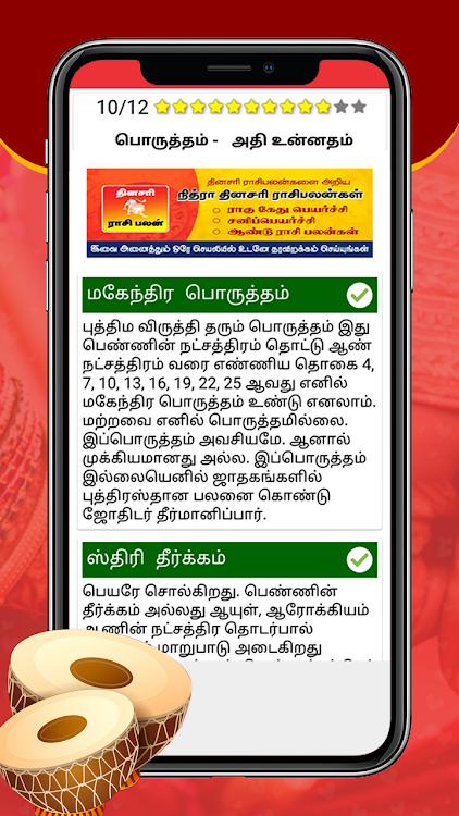 astrologi match gör gratis i TamilDating regler för ensamstående mammor