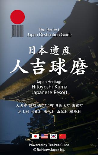 Japan Heritage Hitoyoshi-Kuma 2.0.2 Windows u7528 1