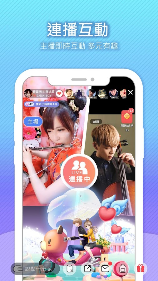 浪Live 娛樂實況全民問答遊戲直播平臺 - Google Play Android 應用程式