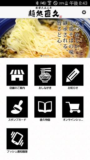 伝統の支那そばの味 銀座のラーメン店 麺処直久|らーめん直久