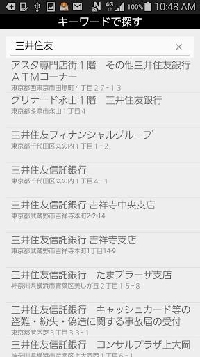 免費下載遊戲APP|銀行 ATM・検索(郵便局) app開箱文|APP開箱王