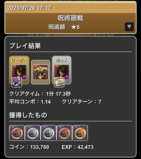 呪術師★6-ダークオメガパーティ