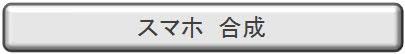"""""""スマホ 合成"""""""